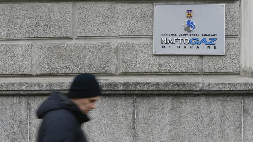 «Нафтогаз» заплатит юристам €14 млн в рамкахпроцессас «Газпромом»