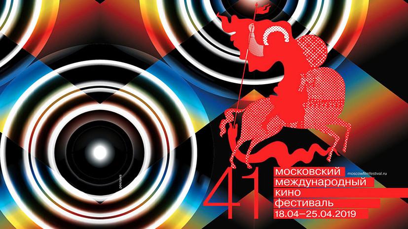 Спецпоказ финала «Мстителей» и Ким Ки Дук во главе жюри: объявлена программа 41-го ММКФ