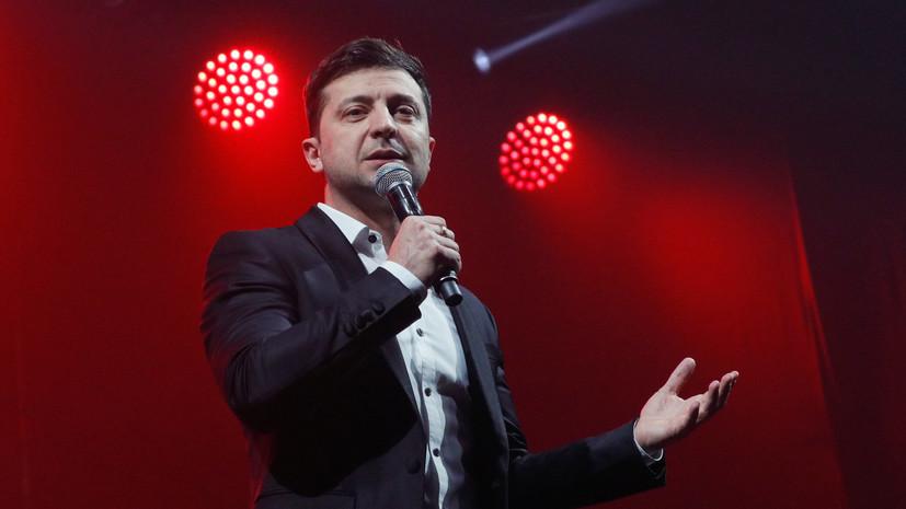 В Киеве прогнозируют ухудшение ситуации в стране из-за Зеленского