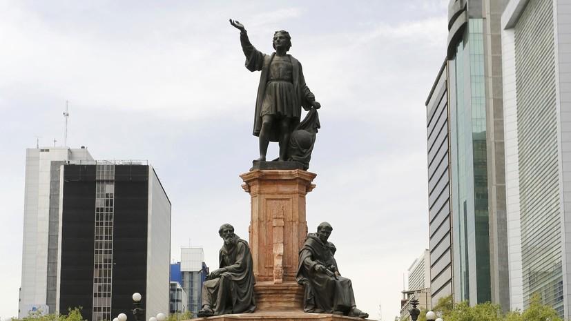 В Мексике предложили убрать памятники Колумбу