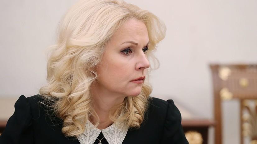 Голикова заявила о росте смертности в 32 регионах по итогам 2018 года