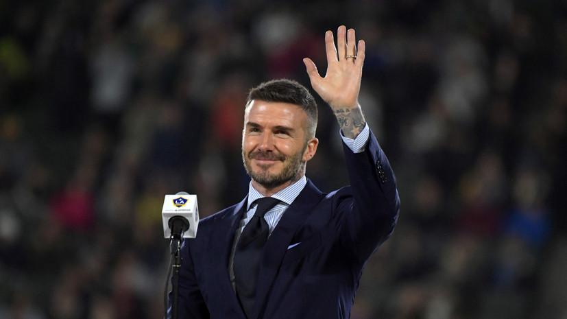 СМИ: «Интер» собирается судиться с Бэкхемом из-за названия его клуба в США