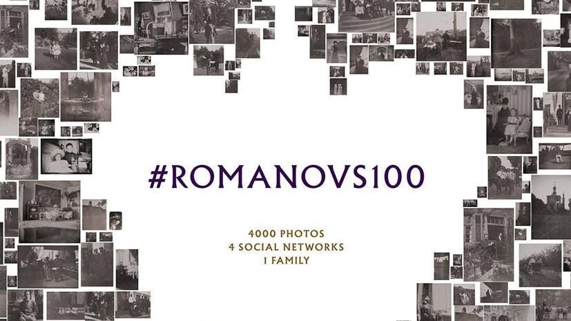 Проект RT #Romanovs100 вышел в финал интернет-премии Webby Awards