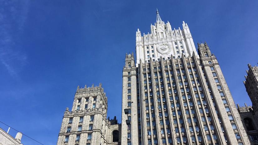 МИД России не исключил допмер в ответ на действия НАТО в Чёрном море