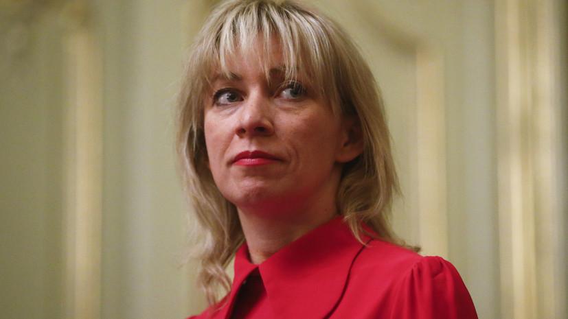 Захарова иронично оценила слова Порошенко о возможных переговорах с Россией