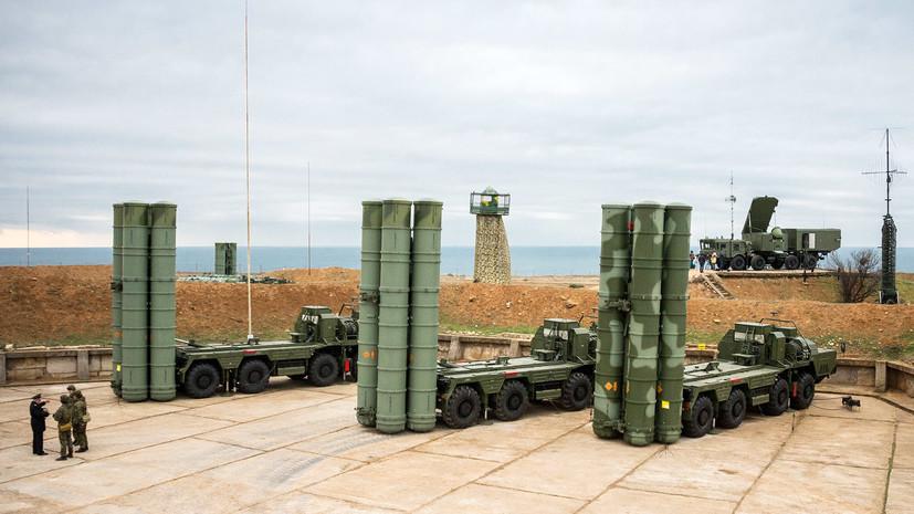 «Решённый вопрос»: почему Турция не поддаётся давлению США в вопросе закупок С-400