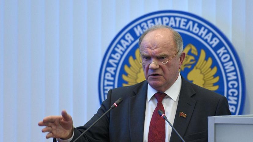 Зюганов прокомментировал слова генсека НАТО о Сталине и Гитлере