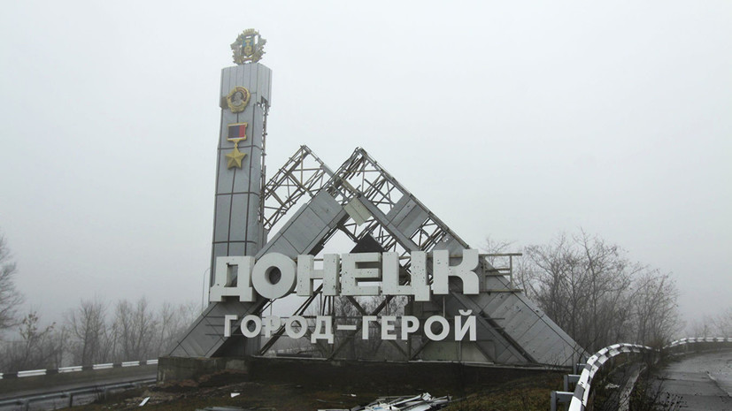 МИД России: киевский режим вычеркнул Донбасс из состава Украины