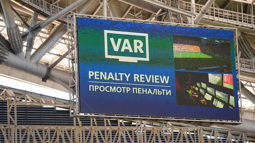 В «Урале» рассказали, кто оплатил использование VAR в полуфинальных матчах Кубка России
