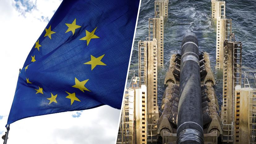 «Проект будет достроен»: как Газовая директива ЕС повлияет на старт «Северного потока — 2»