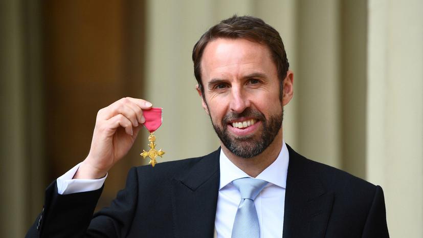 Главный тренер сборной Англии по футболу Саутгейт стал офицером ордена Британской империи