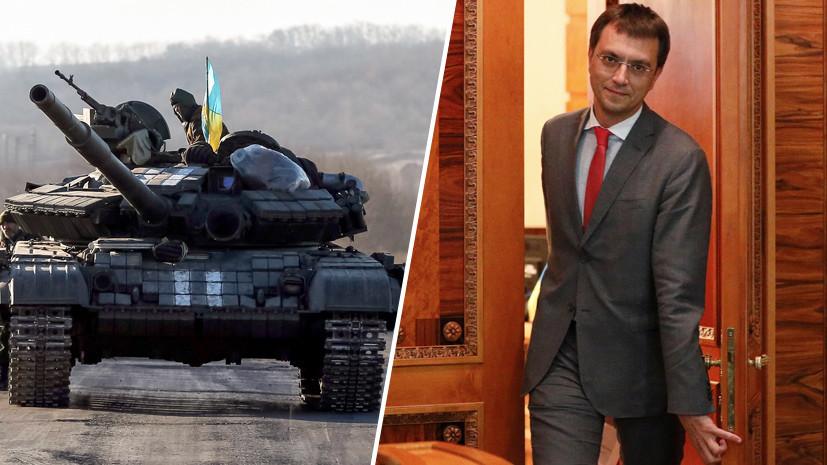 «Вперёд и с песней»: в России отреагировали на планы украинского министра приехать в Москву на танке