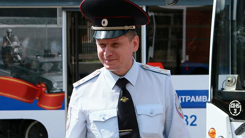 По собственному желанию: глава ГИБДД Москвы Виктор Коваленко ушёл в отставку