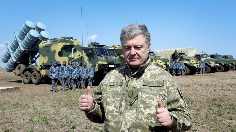 «Исчерпал электоральный ресурс»: как Порошенко демонстрирует «достижения» украинского ВПК
