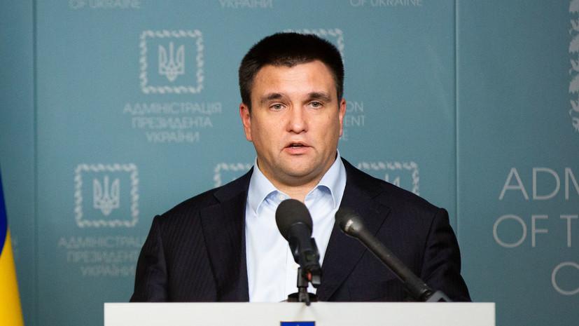 В Госдуме прокомментировали слова Климкина о счёте для России «за столетия оккупации»