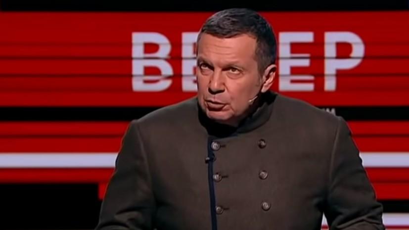Соловьёв выгнал из студии эксперта из Польши за оскорбительные высказывания