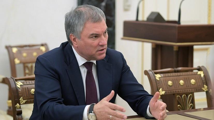 Володин предложил рассмотреть участие Госдумы в формировании правительства