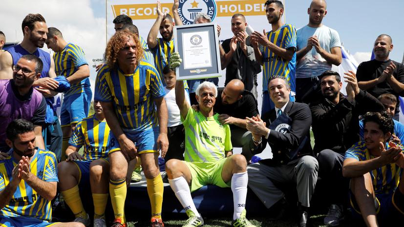Израильтянин в 73 года стал самым возрастным футболистом в истории