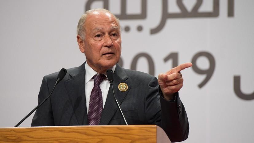 Генсек ЛАГ: суверенитет Сирии серьёзно подорван