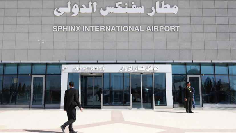 Глава МИД Египта рассказал о работе над безопасностью аэропортов