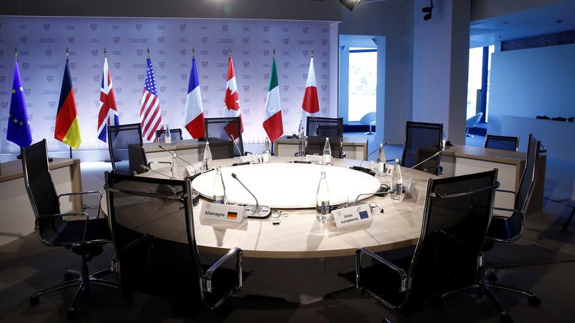 Страны G7 призвали Россию вернуться к выполнению ДРСМД