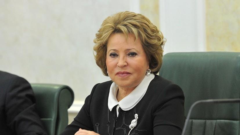 Матвиенко рассказала о работе с Путиным
