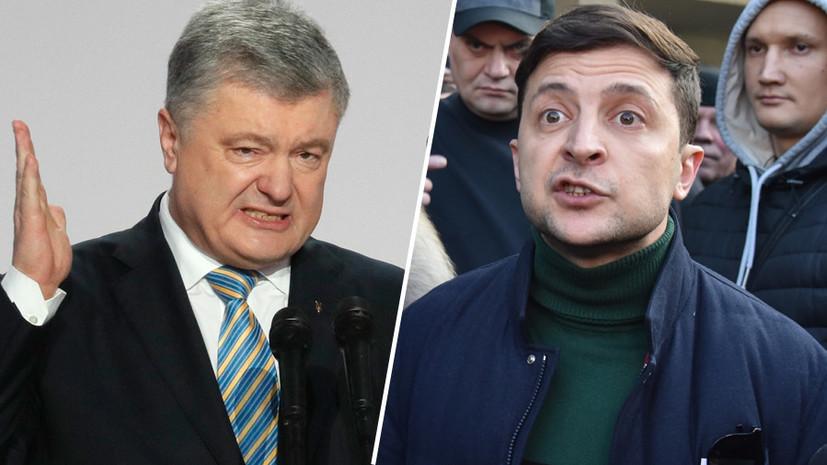 «Истерическая реакция»: как Зеленский и Порошенко обмениваются личными выпадами перед вторым туром выборов