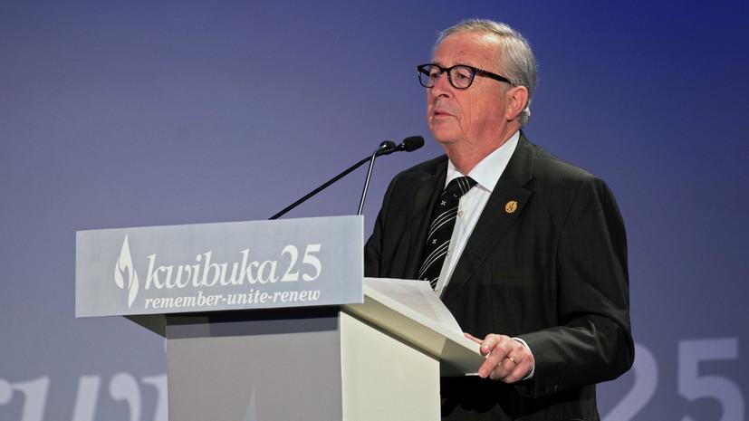Юнкер выступил против деления ЕС на Западную и Восточную Европу