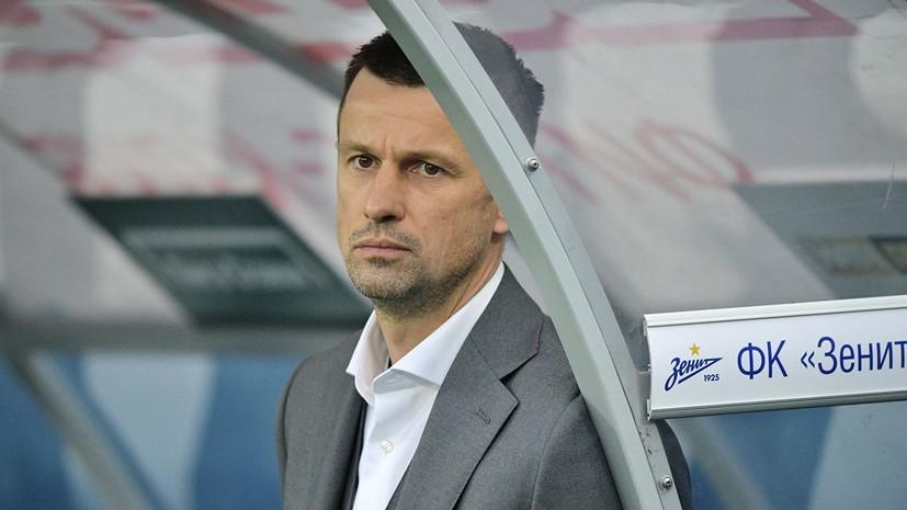 Семак считает, что Ракицкий разнообразил атакующую игру «Зенита»