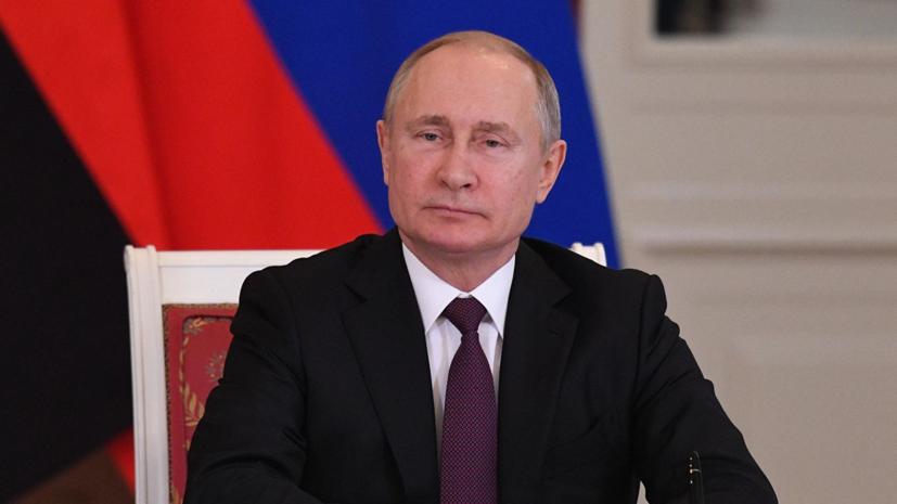 Путин считает необходимым следовать принципу свободы интернета