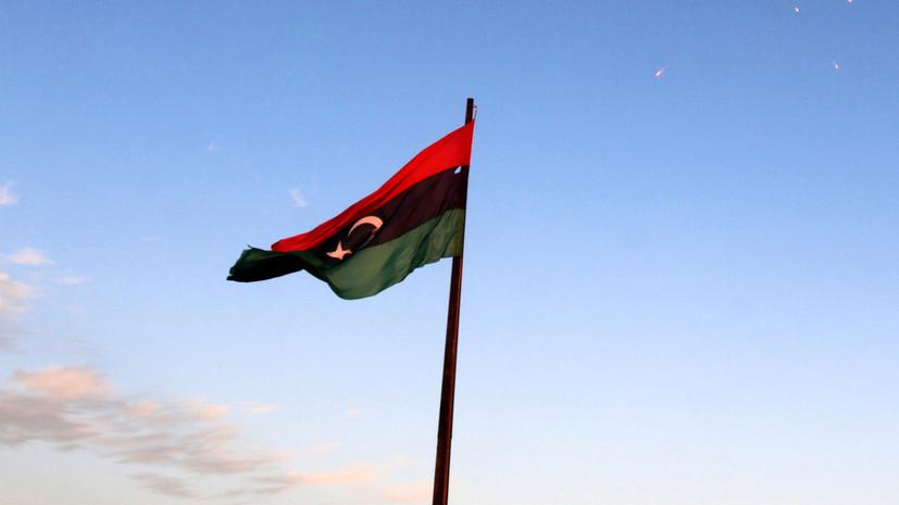 В Ливии призвали Россию содействовать примирению в стране