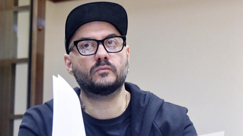 Эксперт прокомментировал изменение меры пресечения Серебренникову