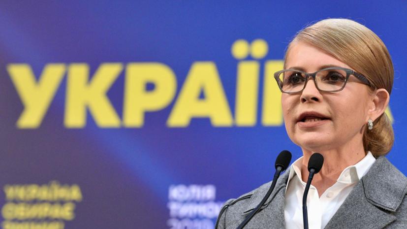 Тимошенко раскритиковала устроенное Порошенко и Зеленским «шоу»