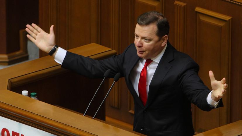 Ляшко назвал Зеленского и Порошенко «политическими пигмеями»