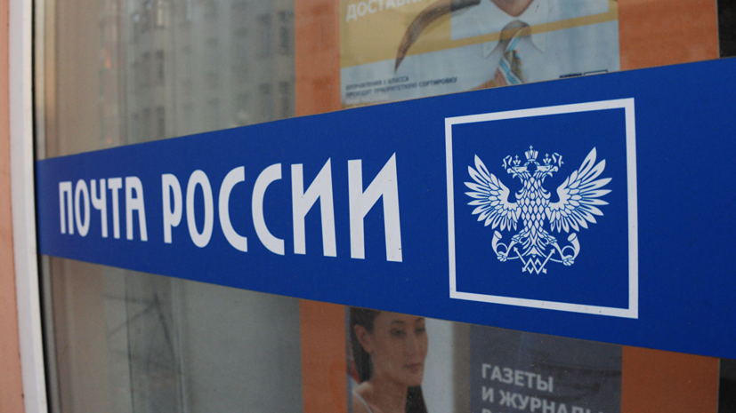 «Почта России» запустила сервис по онлайн-оплате услуг ЖКХ