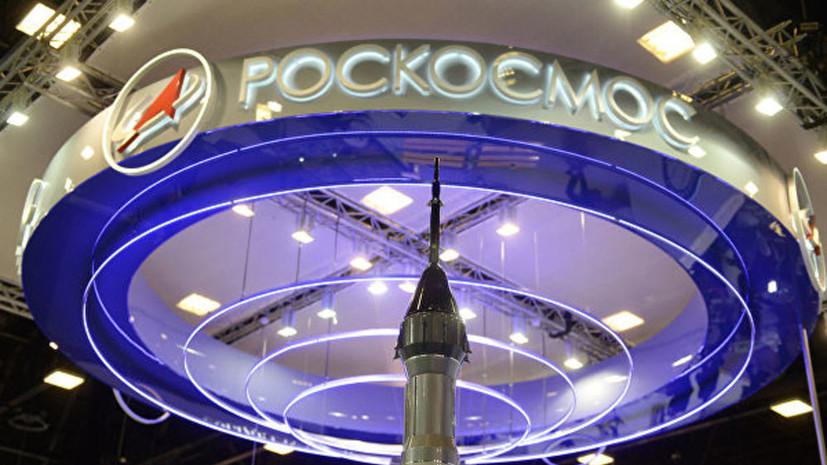 В «Роскосмосе» заявили о принятии мер для наведения порядка после проверки ГП