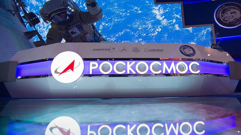 В Кремле прокомментировали доклад о хищениях в «Роскосмосе»