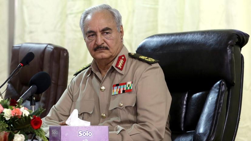 СМИ: В Ливии собираются арестовать Хафтара