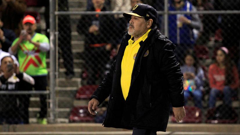 Федерация футбола Мексики оштрафовала Марадону за высказывания в поддержку Мадуро