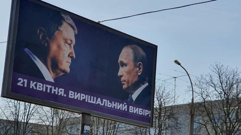 Захарова прокомментировала билборды Порошенко с Путиным