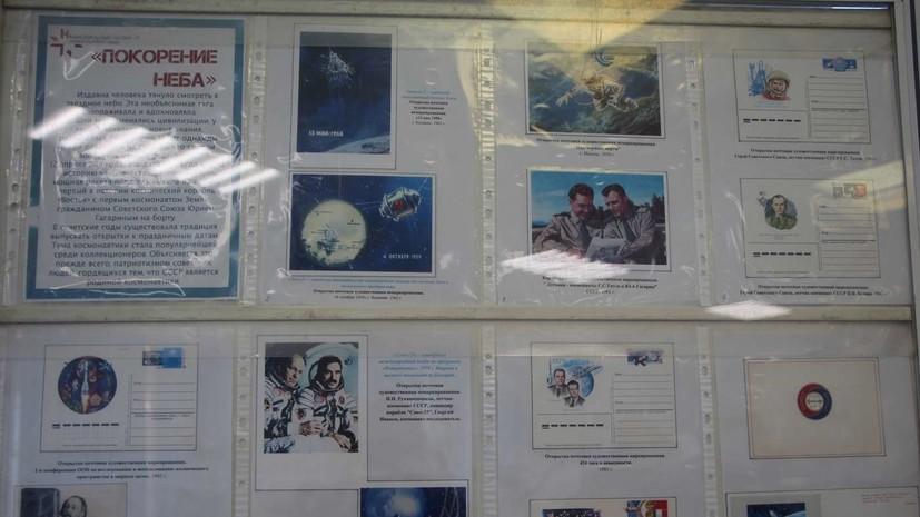 В Ижевске открылась филателистическая выставка в честь Дня космонавтики
