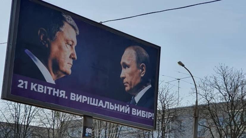 В Кремле прокомментировали билборды с Порошенко и Путиным