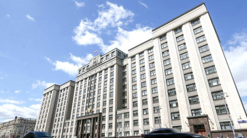 В Госдуме отреагировали на расширение торговых санкций Украины