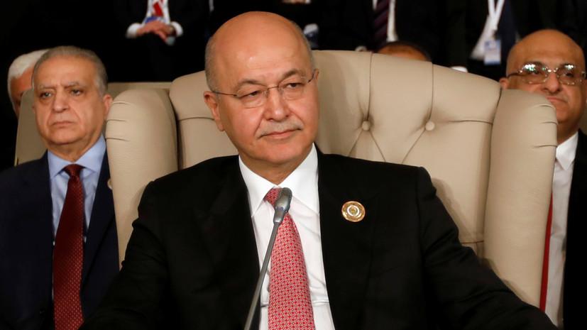 Президент Ирака призвал Россиюучаствоватьв восстановлении страны