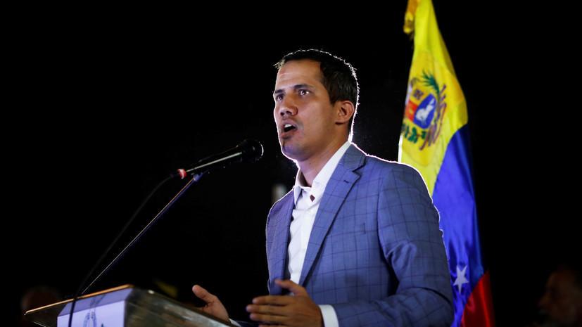 Эксперт оценил подготовку резолюции США о признании Гуаидо президентом