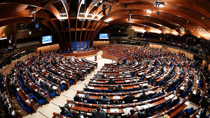 ПАСЕ призвала Россию назначить делегацию и заплатить взносы