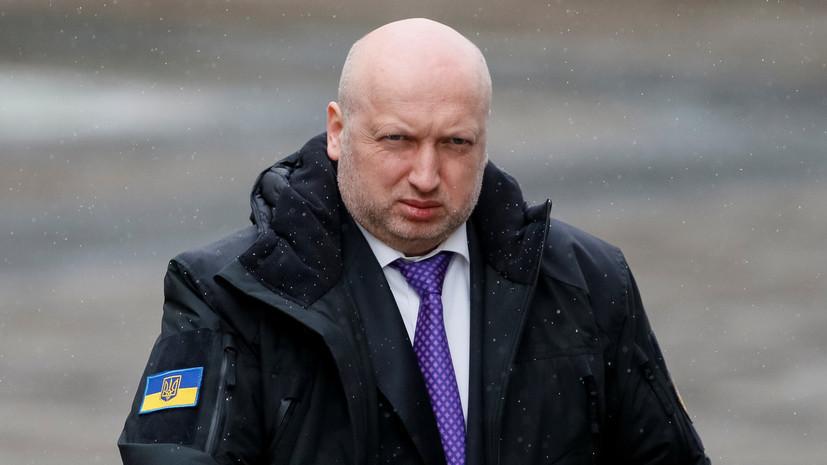 Турчинов обвинил Россию в подготовке к полномасштабной войне в Европе
