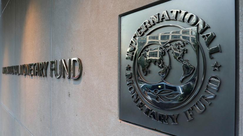 В МВФ оценили экономическую ситуацию в России