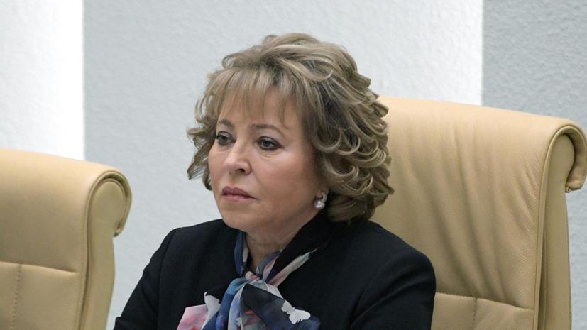 Матвиенко объяснила позицию России по возвращению в ПАСЕ