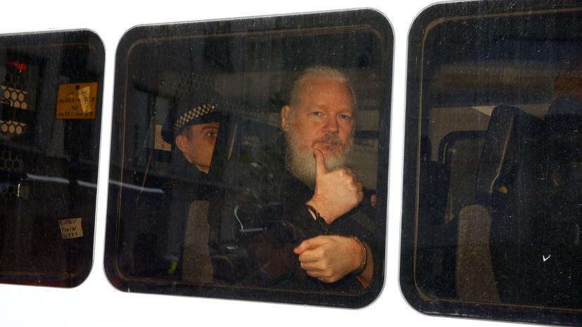 В Еврокомиссии назвали арест Ассанжа частным судебным процессом